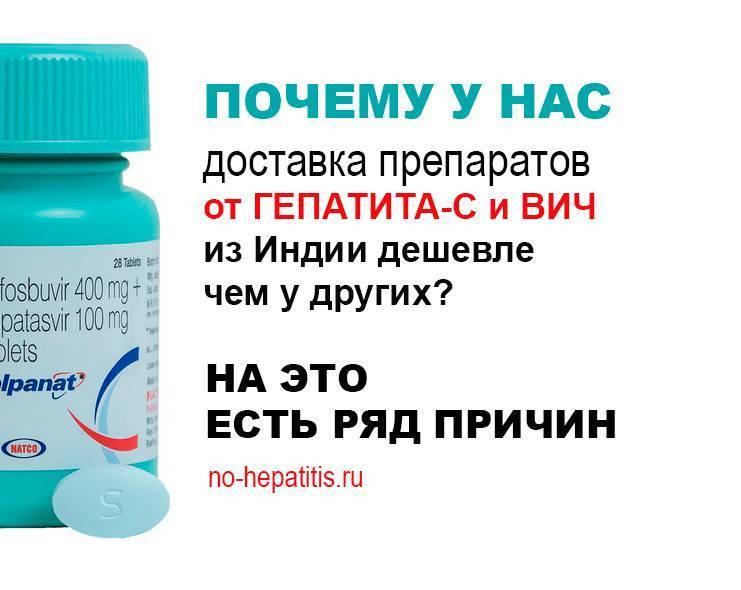 Новое лекарство от гепатита c