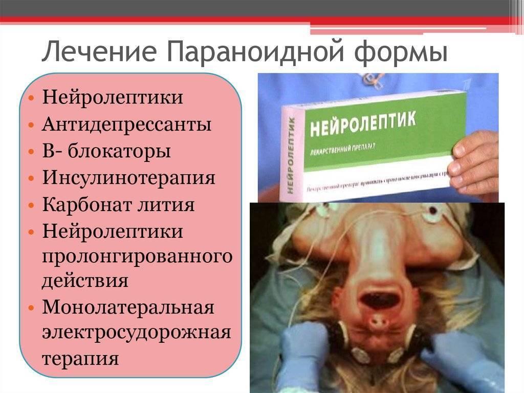 Диагностика шизофрении москва