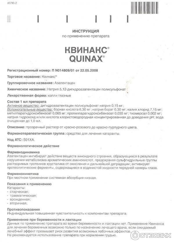 квинакс глазные капли инструкция по применению