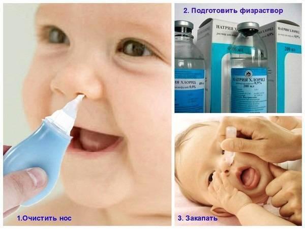 жидкие сопли у ребенка чем лечить