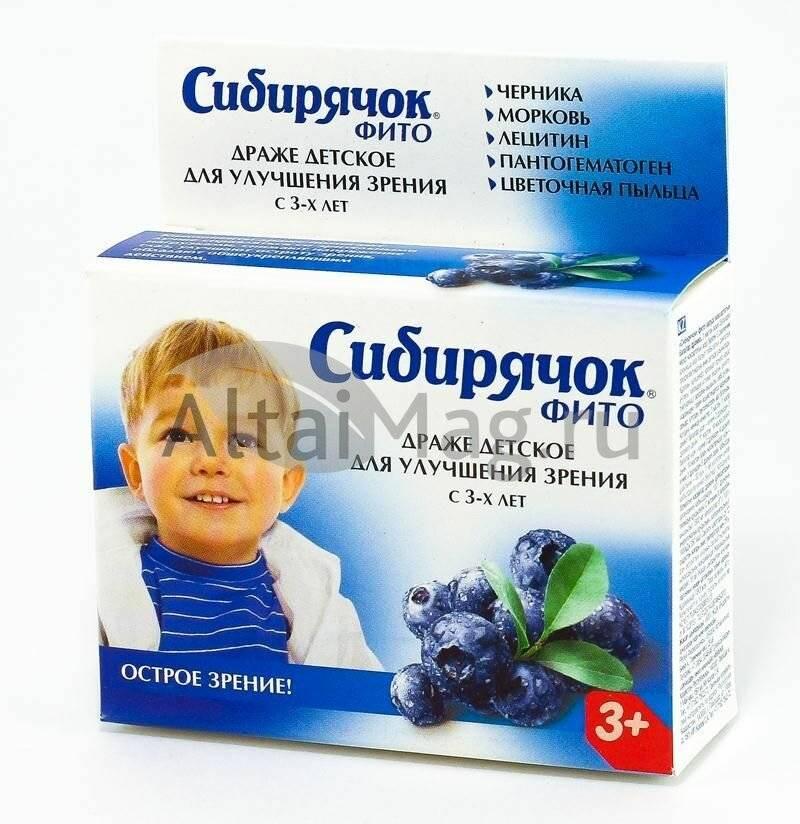 Витамины для глаз детям