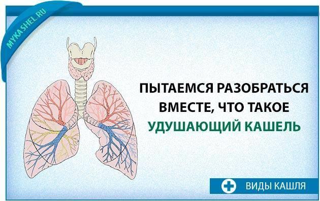 сильный удушающий кашель у взрослого