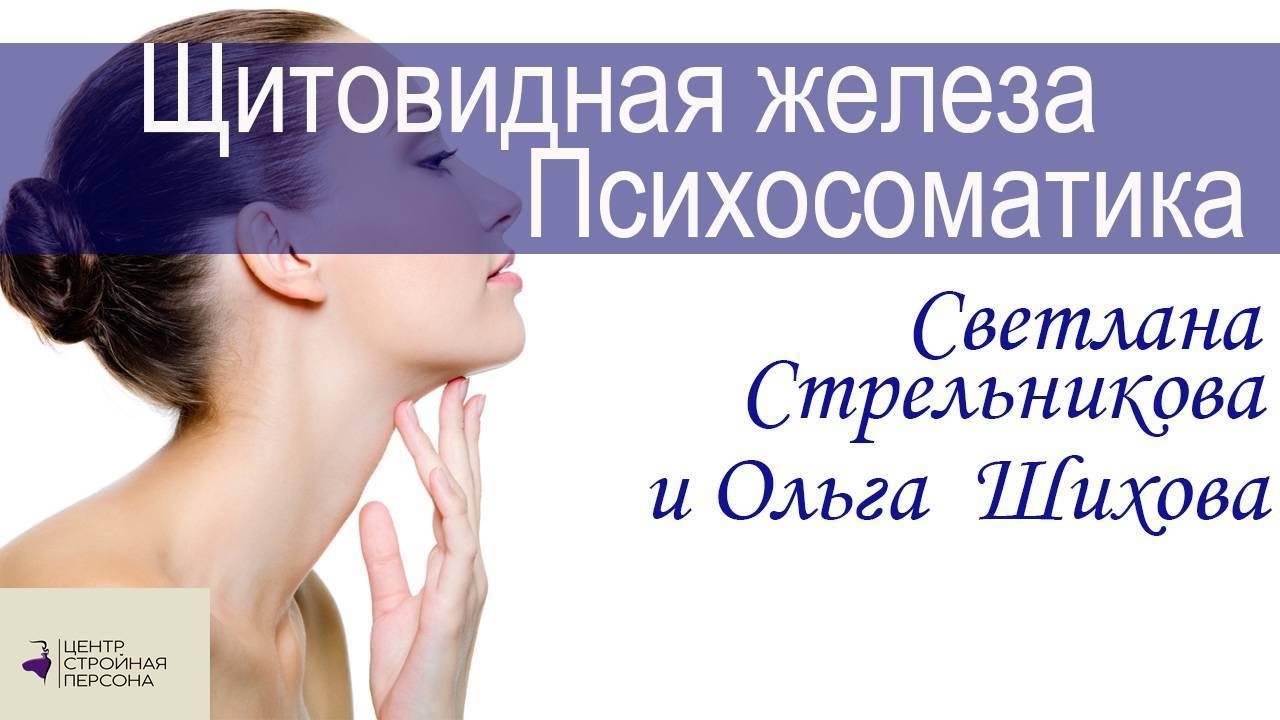 Психосоматическая природа заболеваний щитовидной железы