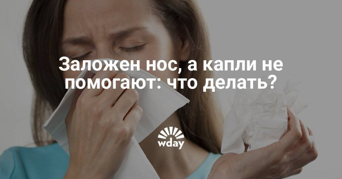 Как пробить нос без каплей в домашних условиях