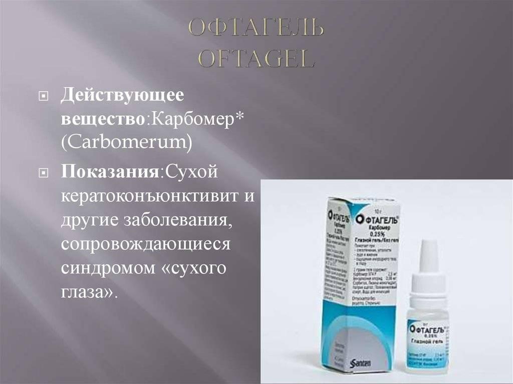 Офтагель - препарат для увлажнения и защиты роговицы