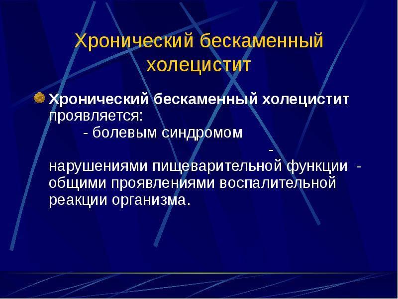 Острый бескаменный холецистит - симптомы болезни, профилактика и лечение острого бескаменного холецистита, причины заболевания и его диагностика на eurolab