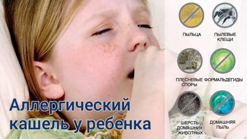 Признаки и лечение аллергического кашля у детей