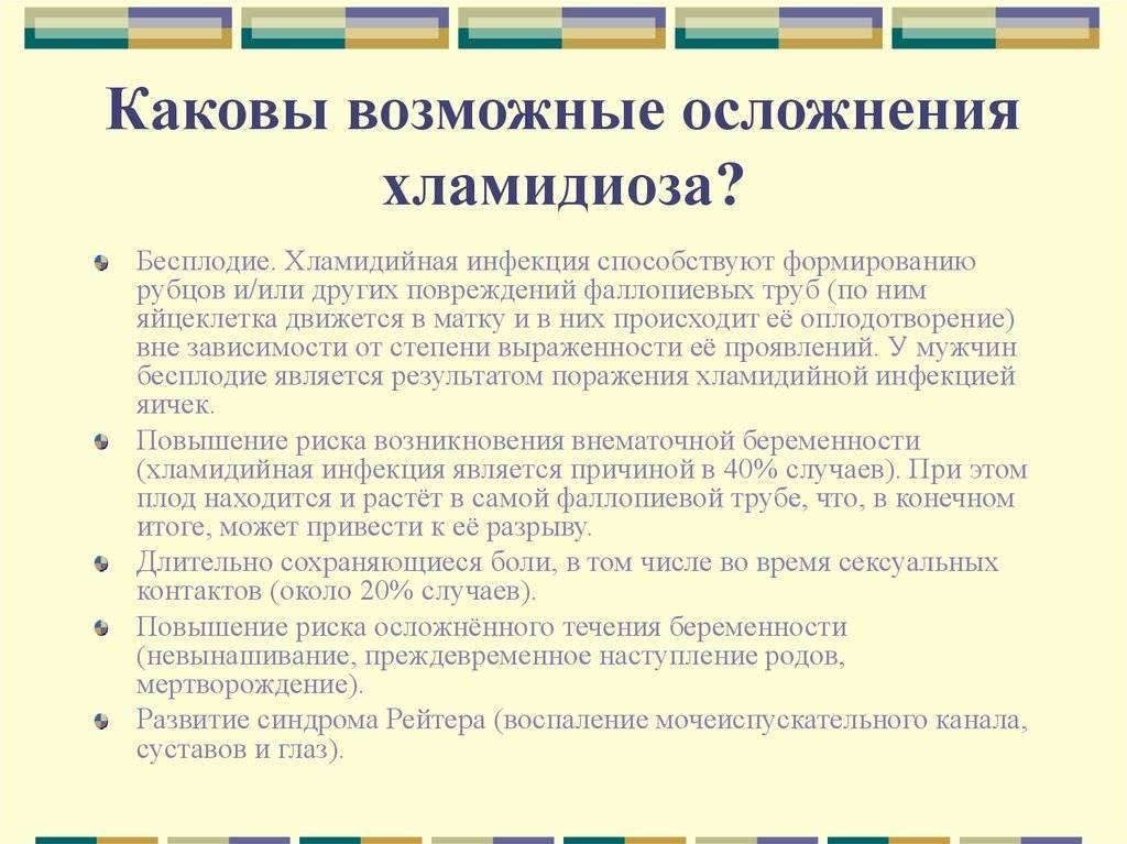 Особенности симптомов и лечения хронического хламидиоза