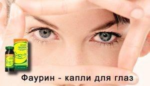 Глазные капли таурин