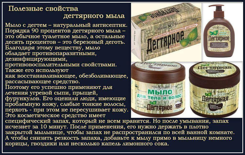 Лечение березовым дегтем псориаза
