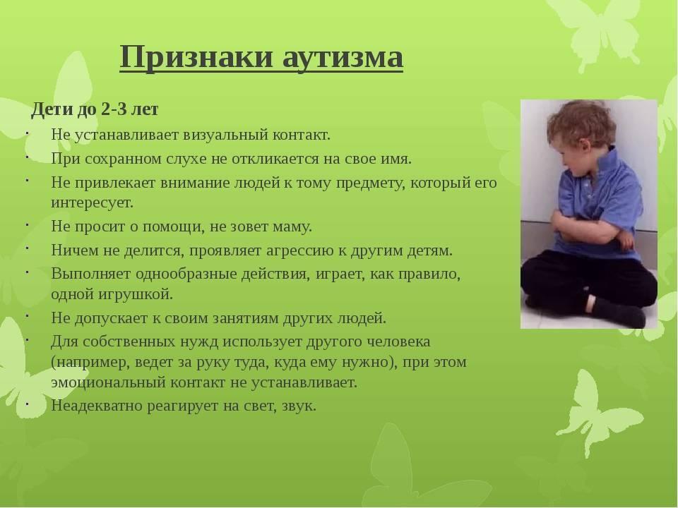 как распознать аутизм у ребенка 2 лет