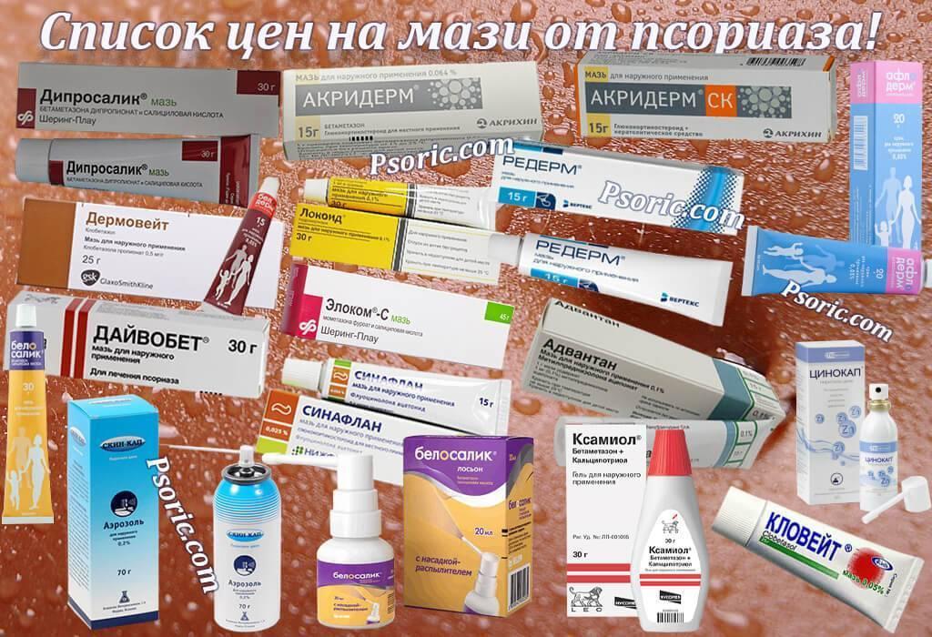 псориаз лечение таблетки