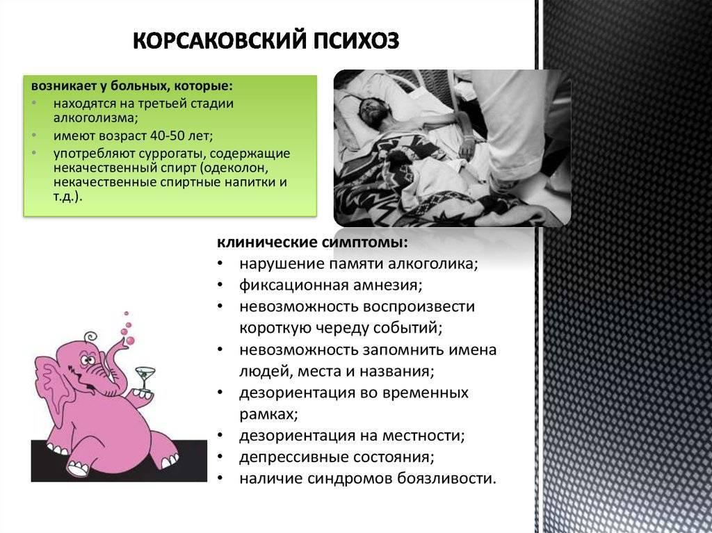 Корсаковский психоз алкогольный — википедия с видео // wiki 2