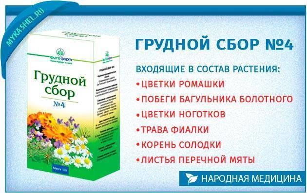 Подорожник от кашля детям: сироп гербион, инструкция по применению, отзывы