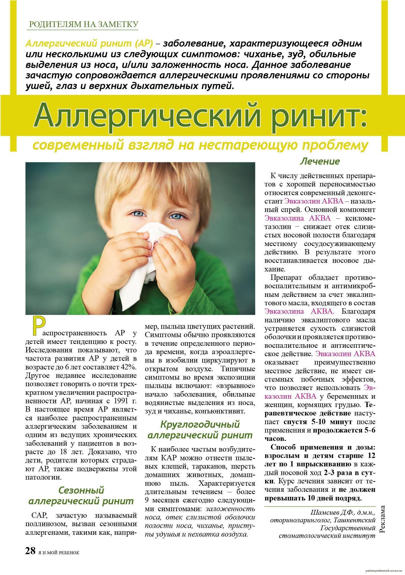 Ринит: симптомы, причины, диагностика, лечение и профилактика