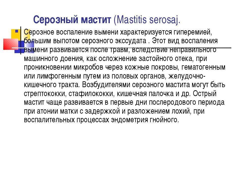 Мастит – симптомы, признаки мастита у кормящей матери. как лечить мастит?