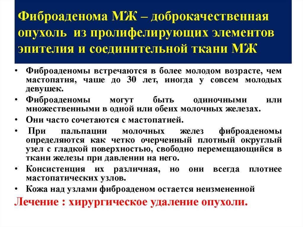 Симптомы заболеваний, диагностика, коррекция и лечение молочных желез — molzheleza.ru. фиброаденома молочной железы: что это такое, симптомы, причины, фото, лечение
