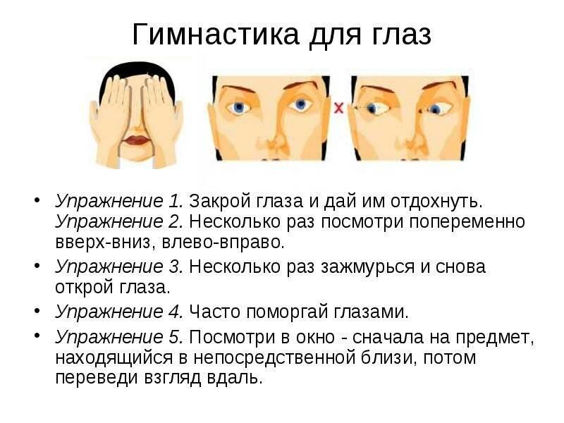гимнастика для глаз при косоглазии у взрослых