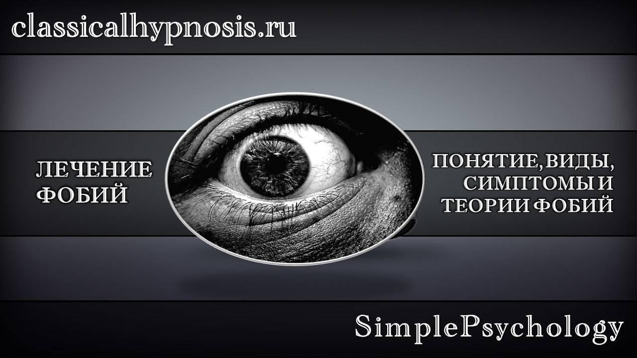 Фобии: откуда берутся, какие бывают и, главное, как с ними бороться