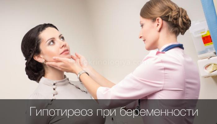 щитовидка и бесплодие