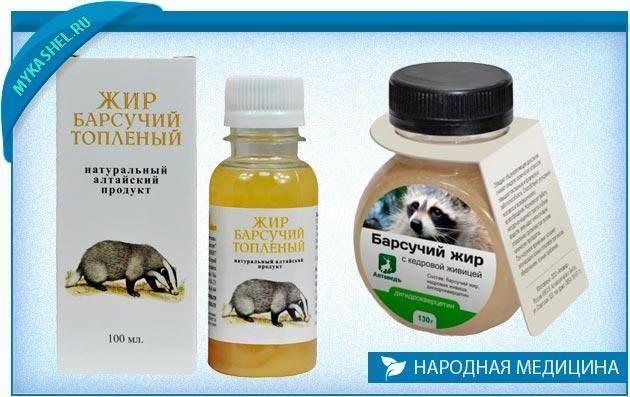 Барсучий жир от кашля. лечение барсучьим жиром - рецепты