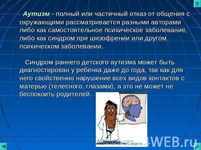 аутизм при шизофрении