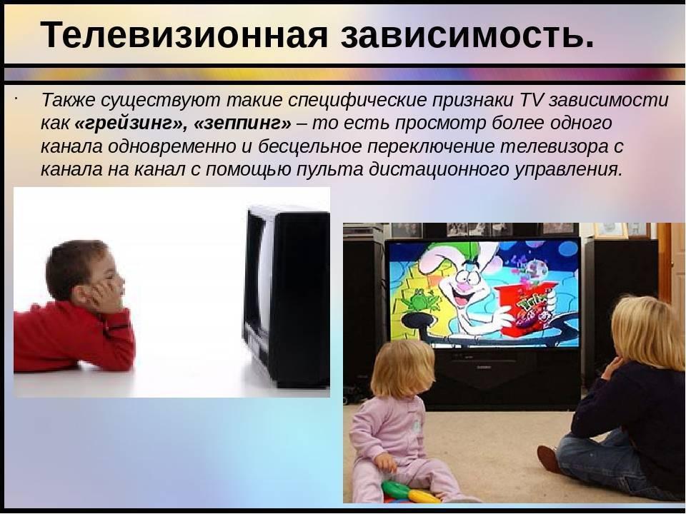 Телевизионная зависимость - бесплатные статьи в журнале дом солнца