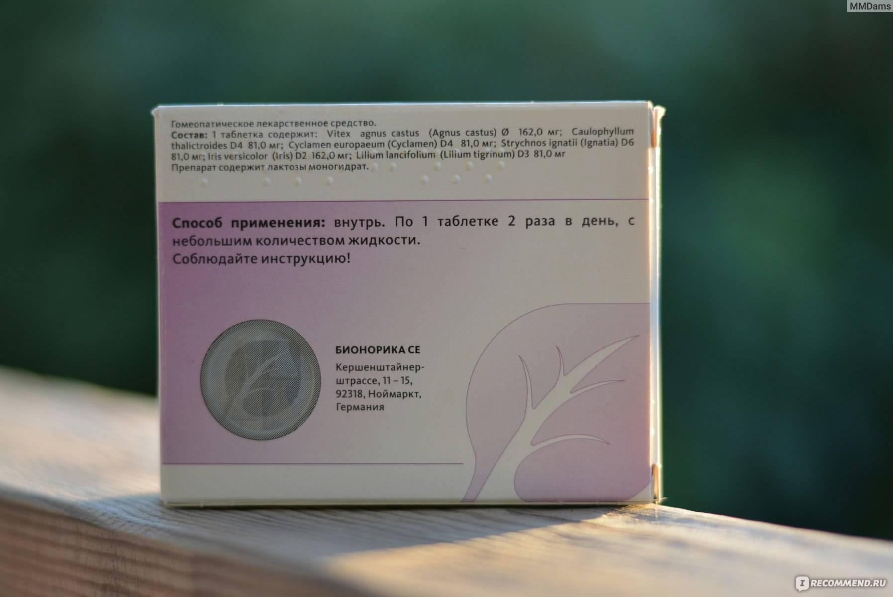 фиброзно кистозная мастопатия лечение препараты