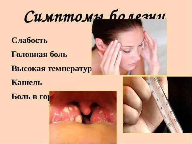 Сопли и головная боль без температуры что это