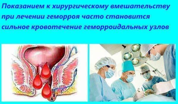 после операции на геморрой идет кровь