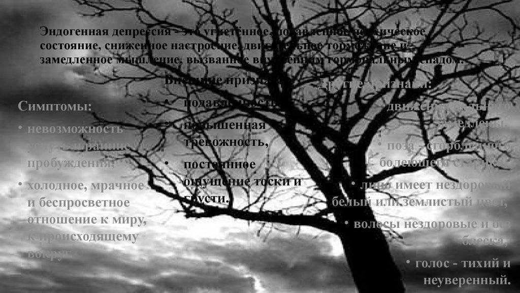 Эндогенная депрессия психотерапия