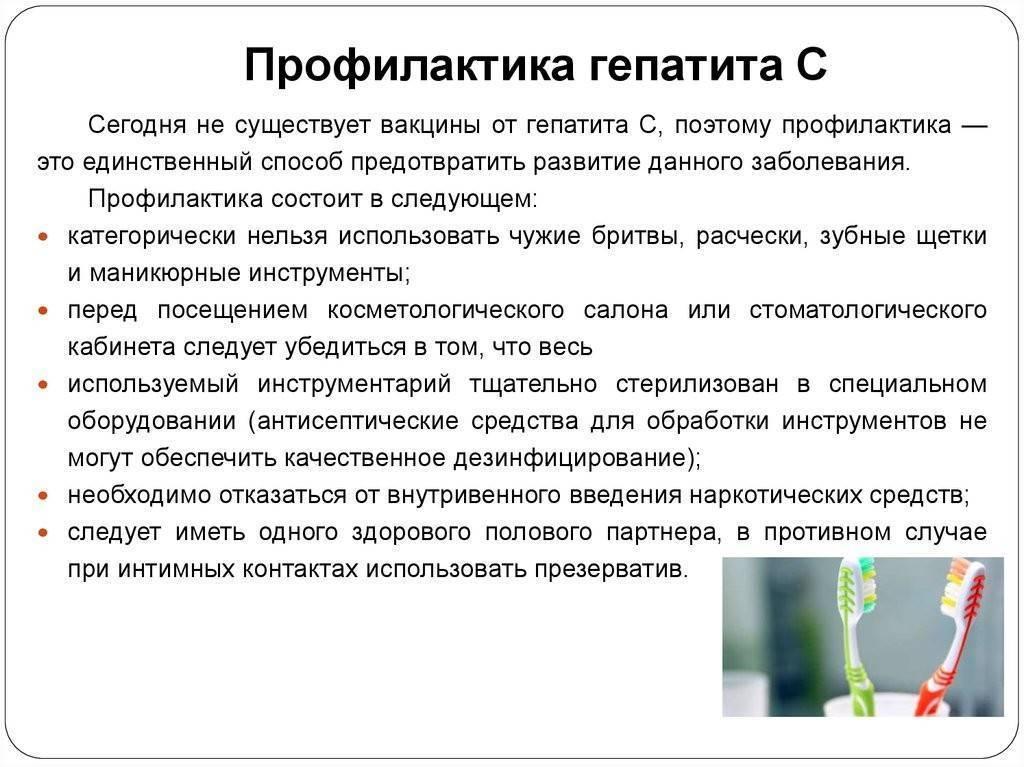 Профилактика вирусных гепатитов - медицинский портал eurolab