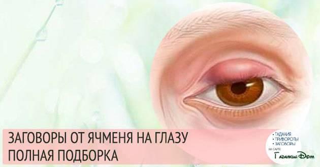 Чтение заговора от ячменя на глазу