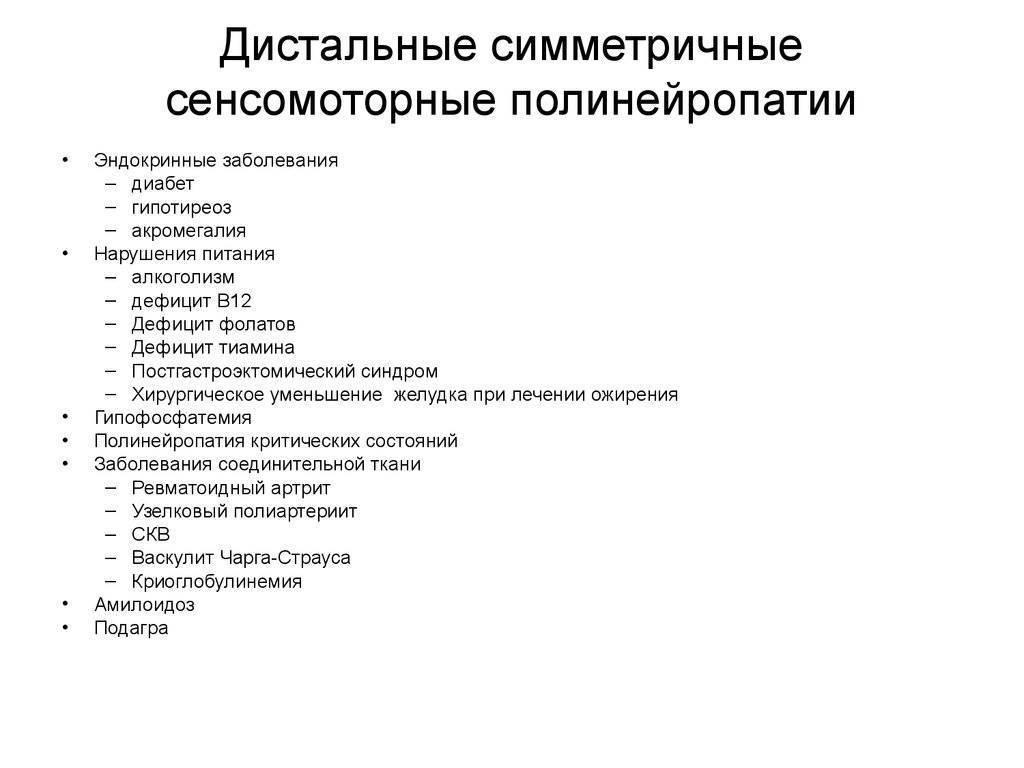 Полинейропатия: классификация, причины, общая клиническая картина.  дисметаболические и паранеопластические. синдром гийена-барре