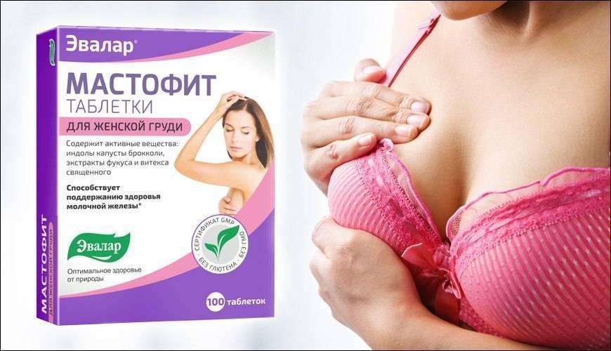 Какие гормональные таблетки увеличивают молочные железы
