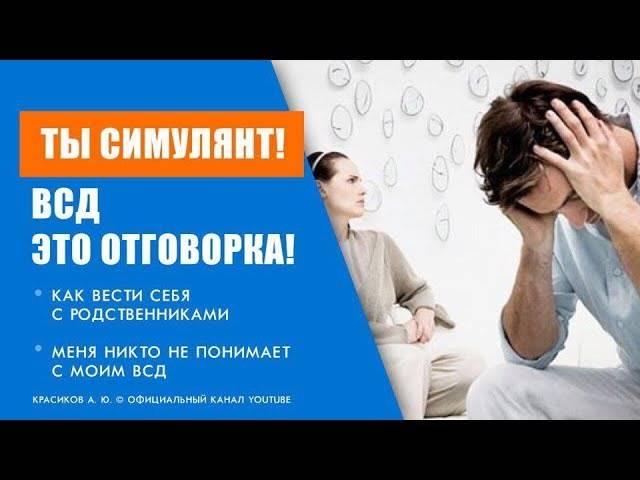 Лечение всд и панических атак