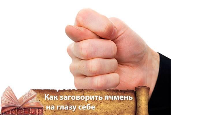 Эффективные заговоры и молитвы от ячменя на глазу