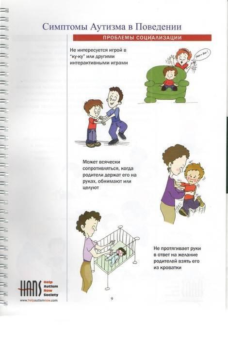 аутизм признаки у детей 2 лет