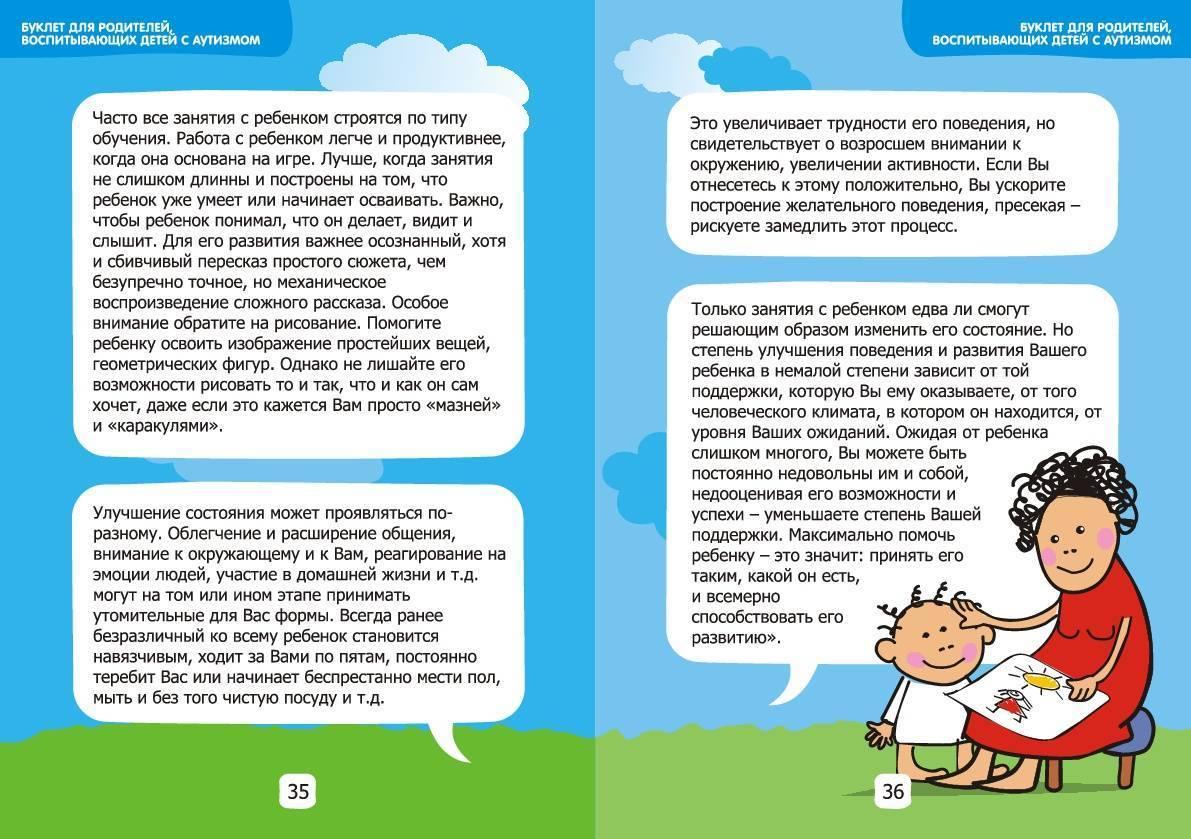 Аутизм: особенности, которые должны насторожить родителей