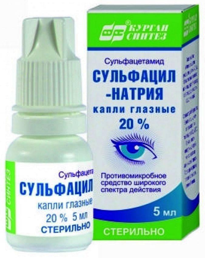 сульфацил капли глазные инструкция