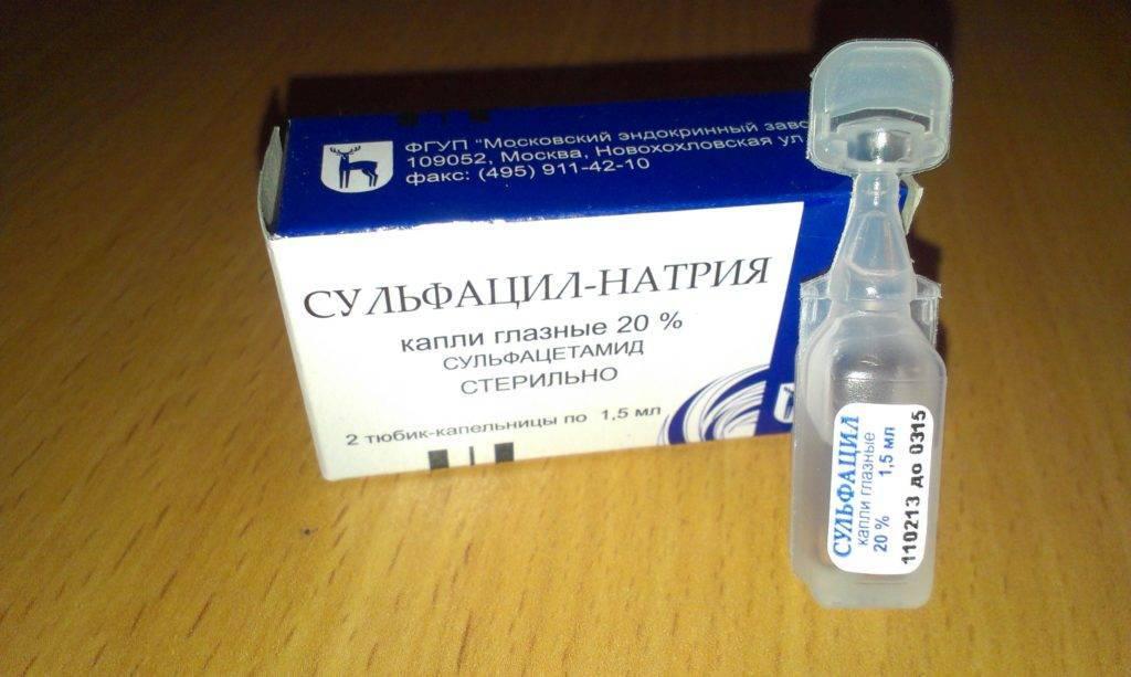 сульфацил натрия глазные капли