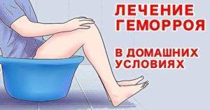 Ванночки от геморроя с марганцовкой и ромашкой