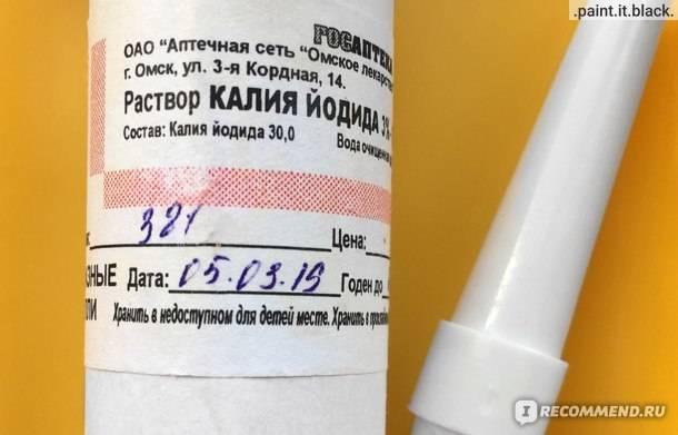 Глазные капли калия йодид: инструкция по применению, цены, противопоказания
