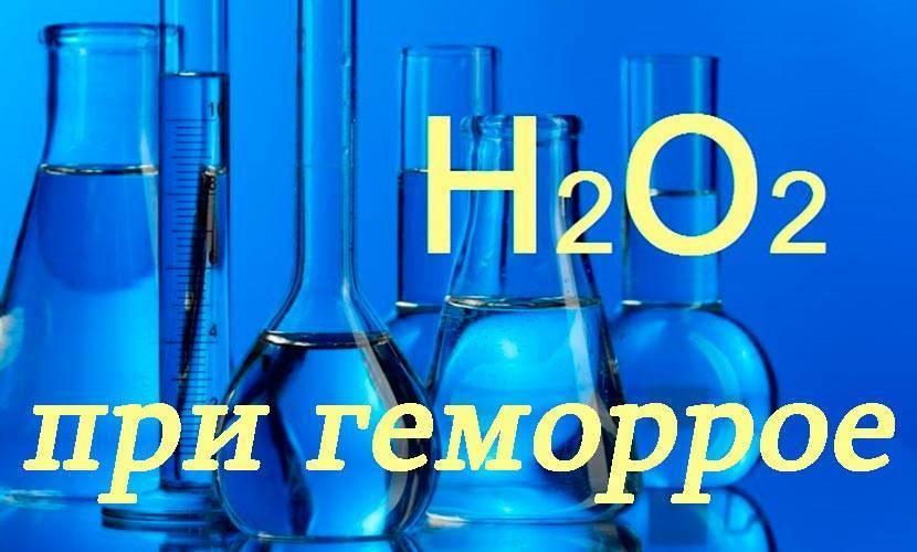 Домашнее лечение — сода при геморрое