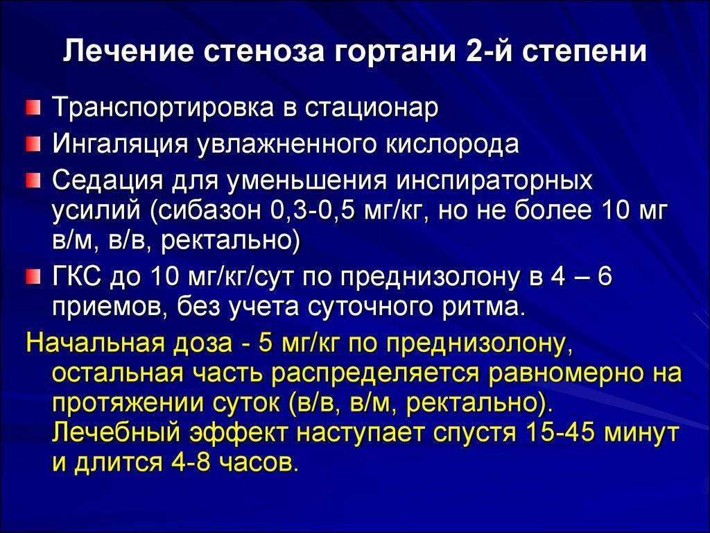 Стеноз гортани | симптомы | диагностика | лечение - docdoc.ru