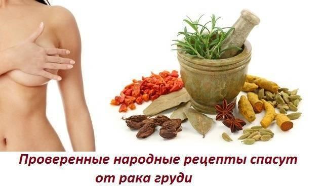 Лечение рака молочной железы содой рецепты