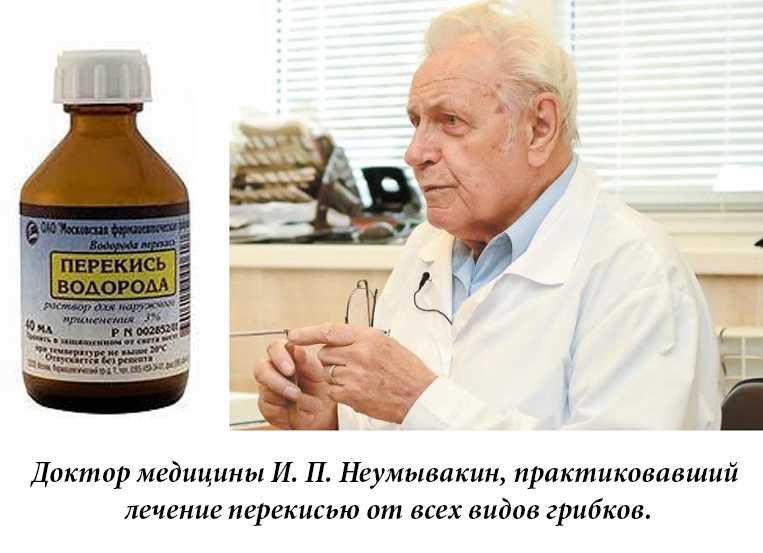 перекись водорода при атеросклерозе