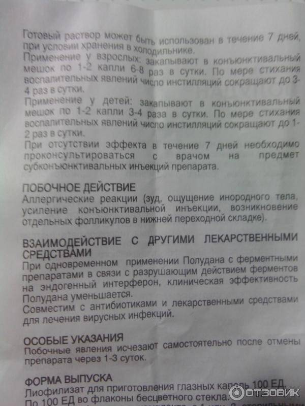 Полудан: инструкция по применению назальных капель для взрослых и детей