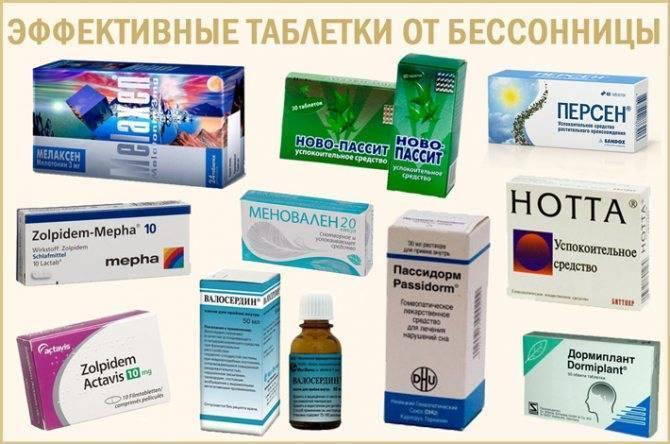 Перечень таблеток от бессонницы и их эффективность