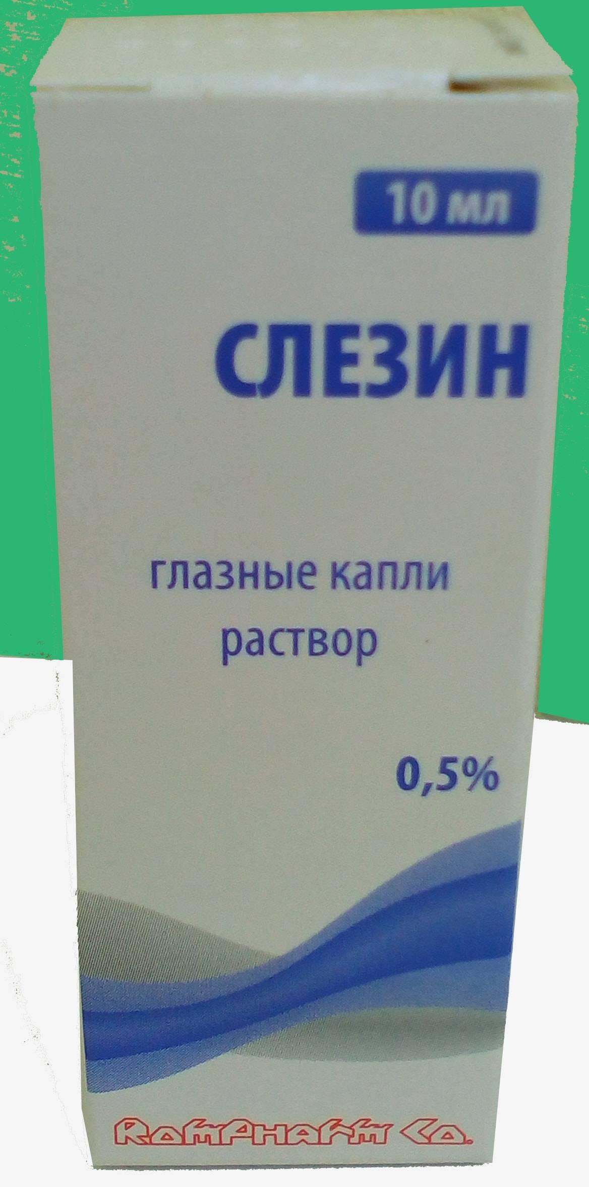 Эффективность глазных капель слезин